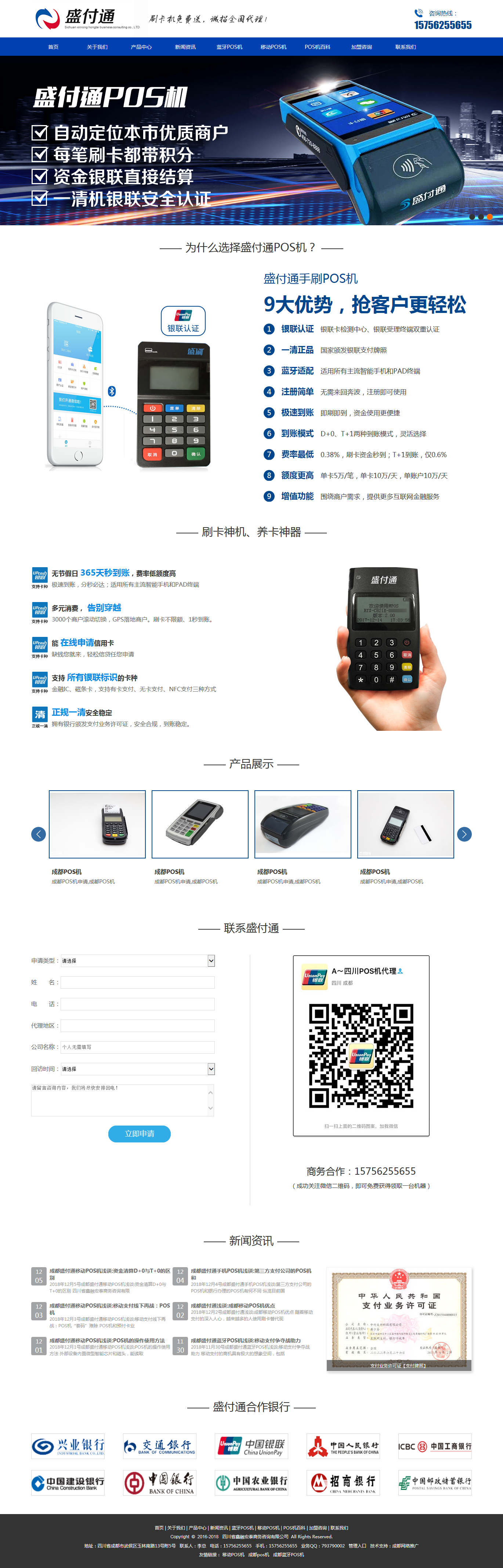 成都刷卡POS机_移动POS机办理_无线POS机办理-成都盛付手机POS机代理